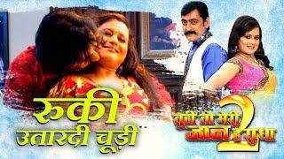 Ruki Utradi Chudi  - रुकी उतारदी चूड़ी   New Bhojpuri Song 2017   Raju Singh Mahi & Sangeeta Tiwari