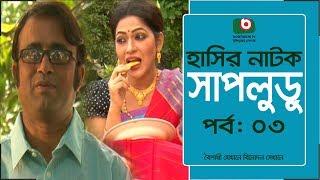 Bangla Hasir Natok | Shap Ludu | EP 03 | Faruk Ahmed, Badhon,  A K M Hasan | Bangla New Natok