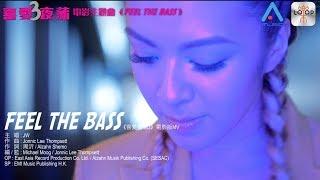 【獨家首播】JW《Feel The Bass》電影「喜愛夜蒲3」主題曲MV【官方版】