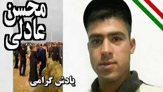 IRAN,  آهنگ فولکلوريک لرُي ـ رضا سقايي « بياد محسن عادلي » دزفول ـ ايران ؛