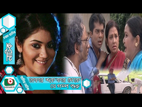 Bangla Comedy Funny Natok | Bekar ak car thake je golper shuru | Shaju khadem, Suborna Mostofa.