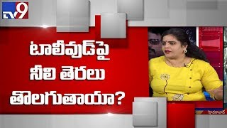 Dirty Picture 2 || America Sex Racket shakes Tollywood - TV9