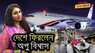 বাংলাদেশে ফিরলেন অপু বিশ্বাস ! এসে কি বললেন ? Apu Biswas Back in Bangladesh
