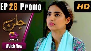 Drama | Jallan - Episode 28 Promo | Aplus ᴴᴰ Dramas | Saboor Ali, Imran Aslam, Waseem Abbas