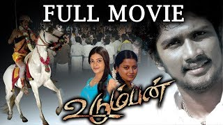 Udumban Tamil Full Movie