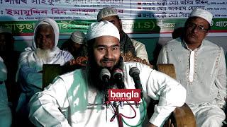Jura Kola Khele Jomoj Sontan Hoy? by Mujaffor bin Mohsin - New Bangla Waz 2017