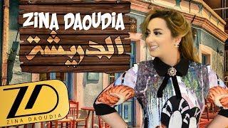 Zina Daoudia - Diricha (EXCLUSIVE Lyric Clip) | (زينة الداودية - الدريشة (حصرياً