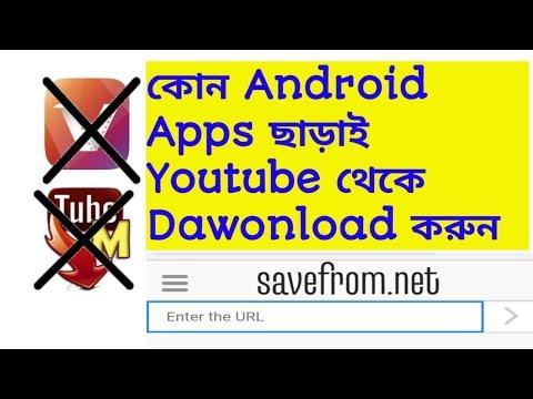 কোন Android Apps ছাড়াই Youtube থেকে ভিডিও ডাউনলোড করুন। Video Dawonload without Any Android Apps