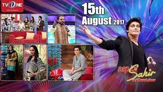 Aap ka Sahir | Morning Show | 15th August 2017 | Full HD | TV One