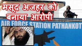 Masood Azhar और उसके भाई को बनाया आरोपी, Pathankot Attack पर Charge sheet दाखिल
