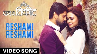 रेशमी रेशमी | RESHAMI RESHAMI | Romantic Song | ONE WAY TICKET | Sachit, Amruta, Neha, Shashank