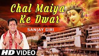 Chal Maiya Ke Dwar I Devi Bhajan I SANJAY GIRI I Full Video Song I T-Series Bhakti Sagar