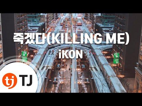 Download [TJ노래방] 죽겠다(KILLING ME) - iKON(아이콘)  TJ Karaoke free