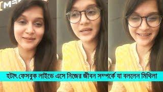 ফেসবুক লাইভে এসে সন্তান ও স্বামীকে নিয়ে যা বললেন মিথিলা | Mithila Facebook Live | Bangla News