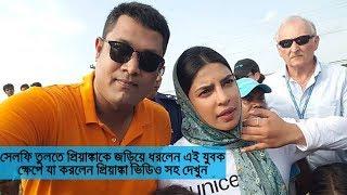 সেলফি তুলতে গিয়ে প্রিয়াঙ্কার সাথে অশ্লীলতা করলেন যুবক অতঃপর যা ঘটলো | Priyanka Chopra | Bangla News
