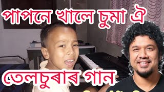 Assamese Funny video / Telsura and Father / assamese comedy video