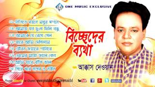 Bangla Folk Songs Bicceder  Batha - Audio Jukebox বিচ্ছেদের ব্যাথা  Kkkas Dewan - one music bd
