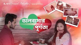 Valobasar Purnota | REPTO Presents Valentine Day Special Video 2017
