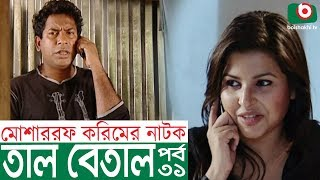 Bangla Comedy Natok | Tal Betal | EP 31 | Mosharraf Karim, Hillol, Jenny, Mim