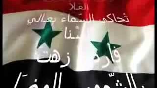 النشيد الوطني السوري   حماة الديار عليكم سلام