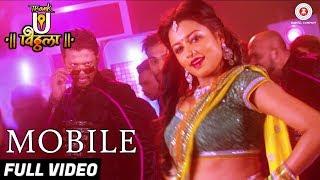 Mobile - Full Video | Thank U Vithala | Mahesh Manjerakar, Makarand Anaspure |Avadhoot G, Vaishali S