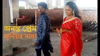 জুনিয়র মান্নার নতুন গান | অনন্ত প্রেম জুনিয়র মান্না | Junior Manna Dance | Junior Manna Music Video