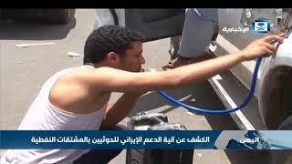 أزمة النفط المفتعلة تكشف فساد الحوثيين في بيعه بالسوق السوداء