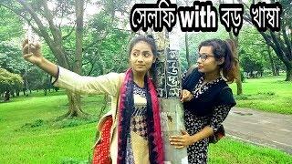 Bangla New funny video। সেলফি with বড় খাম্বা। Bengali funny videos 2017 /