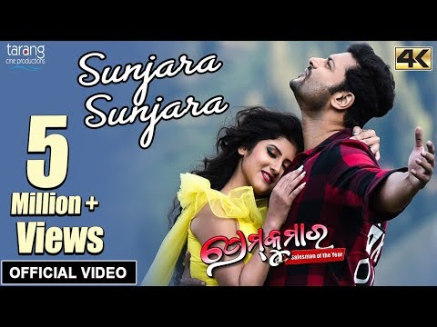 Xxx Mp4 Sunjara Sunjara Official Video 4K Prem Kumar Anubhav Sivani Humane Ananya 3gp Sex