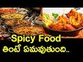 How Eating Spicy Food Affects Your Brain And Body | Science & Technology News | Fact Videos
