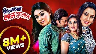 Bhalobashar Lal Golap | Bangla Movie | Shakib Khan | Apu Biswas | Purnima