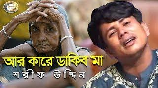 Ar Kare Dakibo Mago - Shorif Uddin | Jonom Dukhini Ma