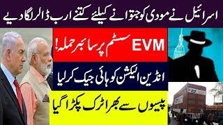 Breaking News ! Indian Election ko Hijack karliya gia | India | Pakistan | Urdu