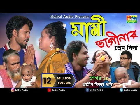 Xxx Mp4 Shekhor মামি ভাগিনার প্রেম লিলা গ্রামিন কিচ্ছা Mami Baginar Prem Lila New Kissa Pala 2018 3gp Sex