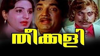 Malayalam Full Movie Theekkali   1981   Full Malayalam Movie   Prem Nazir, Jayabharathi