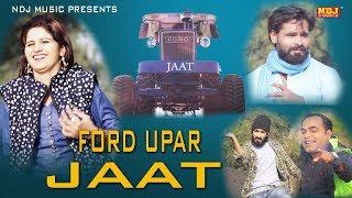 FORD Upar Jaat # Haryanvi DJ Song # Sonu Kundu # Bittu Sorkhi # Lattest Haryanvi Song 2018 # NDJ