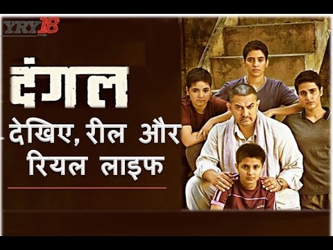 Xxx Mp4 Dangal Movie Real Reel Trailer Aamir Khan Videos Photos Hot YRY18 COM Hindi 3gp Sex