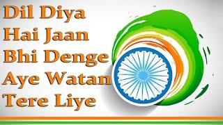 Dil Diya hai Jaan bhi denge aye Watan tere liye    Patriotic Songs