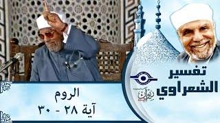 الشيخ الشعراوي | تفسير سورة الروم، (آية ٢٨-٣٠)
