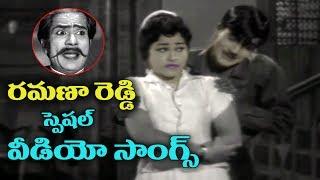 #Ramana Reddy Old Video Songs - Telugu Old Songs - Volga Videos