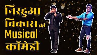 Vikas Giri and Nirahua comedy/hindustan ka big star/singer