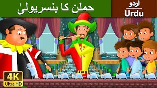 Pied Piper Of Hamelin in Urdu - Urdu Story - Stories in Urdu - 4K UHD - Urdu Fairy Tales