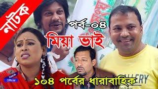 Bangla Natok 2017-Mia Vai-Miya Bhai-New-Full HD-Siddik-Shuchona Sikder-Comedy-Natok Official-Part-04