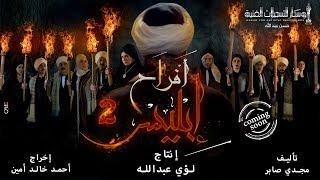الاعلان الرسمى لمسلسل افراح ابليس الجزء الثانى  Afrah Ebles Promo Ramadan 2018