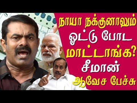 Xxx Mp4 Seeman Latest Speech Seeman Talks On High Cast And Actor Ajith Tamil News Live 3gp Sex