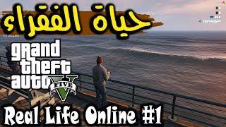 قراند 5 : بداية فقير اونلاين - حياة الفقراء    GTA V Real Life Online Mod #1
