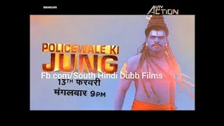 Police Wale Ki Jung 2018 Hindi Promo On UTV Action By SHDF Or SOK