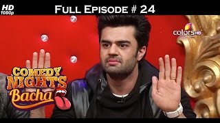 Comedy Nights Bachao - Manish Paul & Sikander Kher - 20th February 2016 - Full Episode (HD)