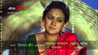 Bangla Video Song Tomai Ami Jochona Debo Eito Prem Movie ft  Shakib Khan, Bindu