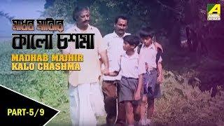 Madhab Majhir Kalo Choshma - Bengali Childrens Movie Part - 5/9